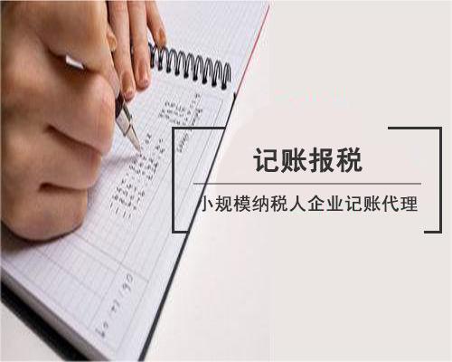 简述深圳注册公司代理记账需要用到的资料和流程