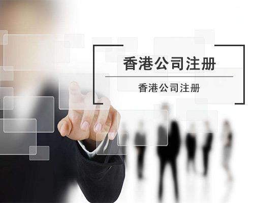 还没了解过香港公司注册?