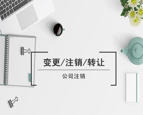 深圳公司注销几大流程