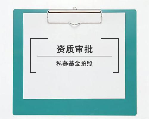 前海注册私募股权基金公司的条件是什么