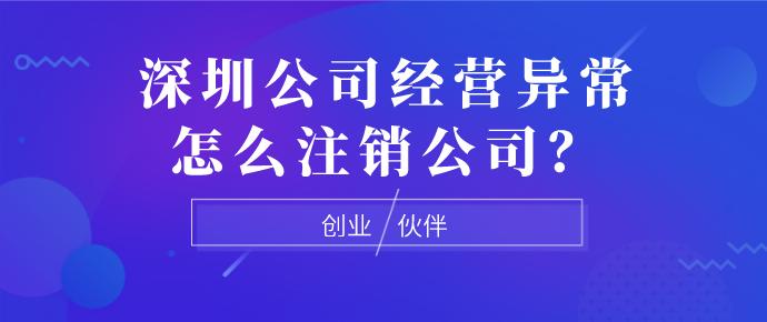 深圳公司经营异常怎么注销公司?