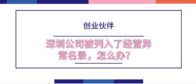 深圳公司被列入经营异常名录,怎么办?