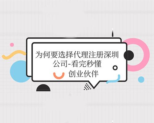 为何要选择代理注册深圳公司-看完秒懂