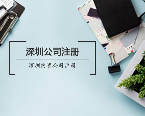 深圳公司注册材料与流程图