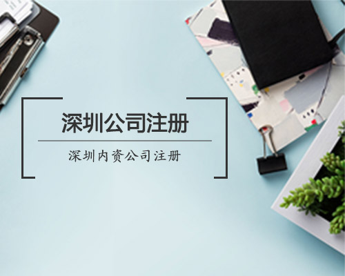 【深圳注册外贸公司】如何办理进出口权?